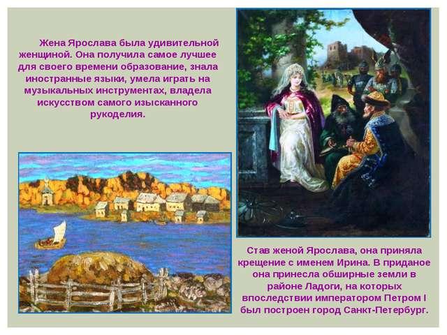 Жена Ярослава была удивительной женщиной. Она получила самое лучшее для своег...