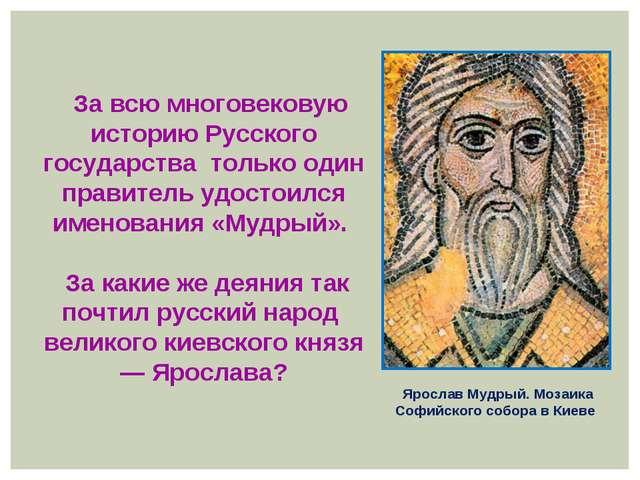 За всю многовековую историю Русского государства только один правитель удост...