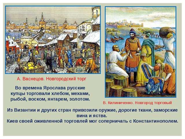 В. Килиниченко. Новгород торговый А. Васнецов. Новгородский торг Из Византии...