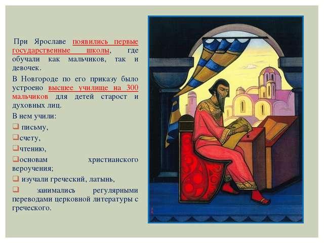 При Ярославе появились первые государственные школы, где обучали как мальчик...