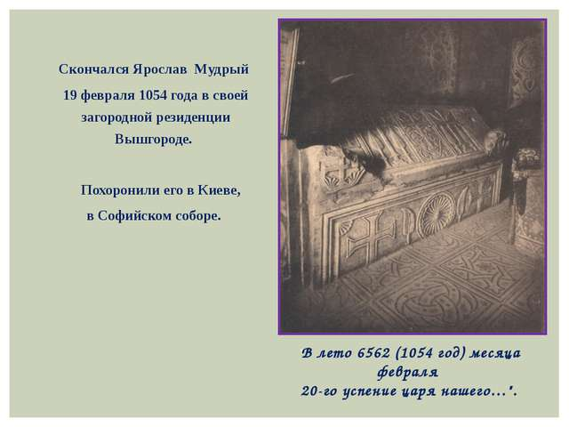 Скончался Ярослав Мудрый 19 февраля 1054 года в своей загородной резиденции В...