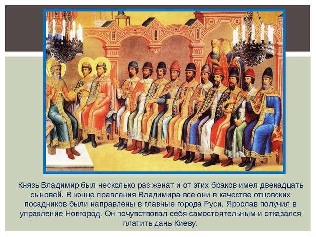 Князь Владимир был несколько раз женат и от этих браков имел двенадцать сынов...