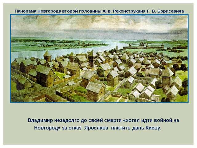 Владимир незадолго до своей смерти «хотел идти войной на Новгород» за отказ...