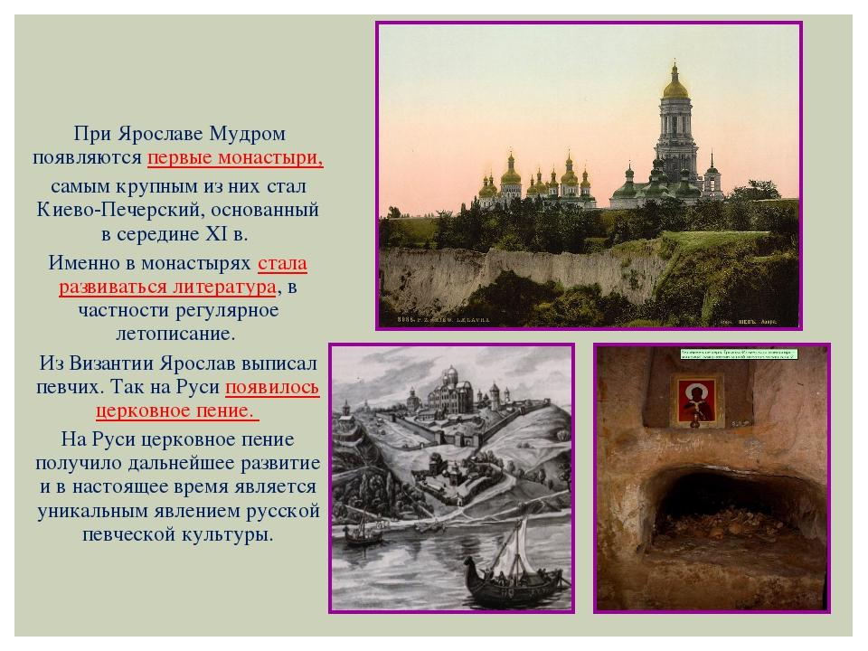 При Ярославе Мудром появляются первые монастыри, самым крупным из них стал К...