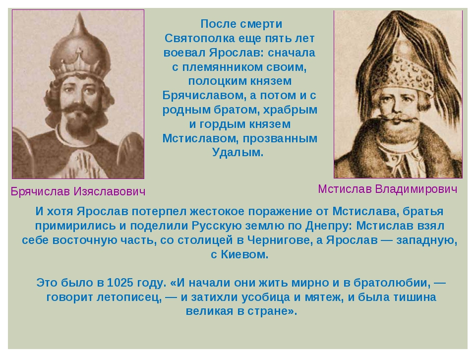 После смерти Святополка еще пять лет воевал Ярослав: сначала с племянником с...