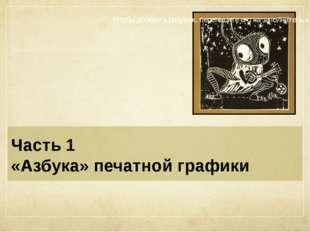Часть 1 «Азбука» печатной графики Заголовок фотоальбома Щелкните, чтобы добав