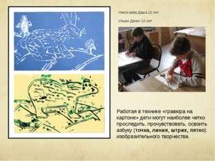 Работая в технике «гравюра на картоне» дети могут наиболее четко проследить,