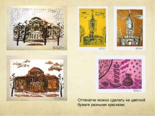 Отпечатки можно сделать на цветной бумаге разными красками. Надпись