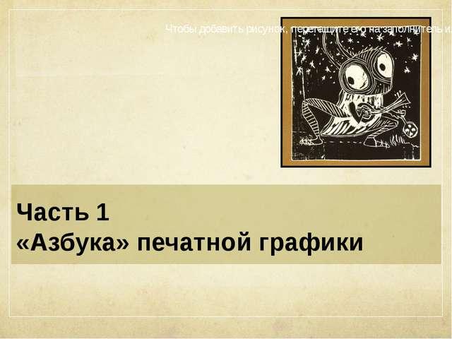 Часть 1 «Азбука» печатной графики Заголовок фотоальбома Щелкните, чтобы добав...