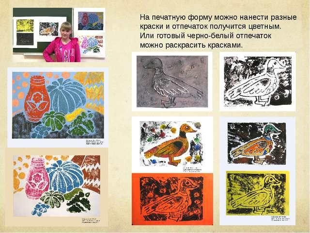 На печатную форму можно нанести разные краски и отпечаток получится цветным....