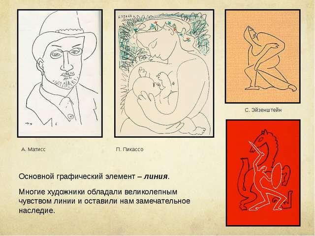 Основной графический элемент – линия. Многие художники обладали великолепным...
