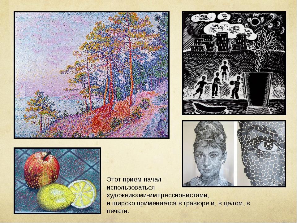 Этот прием начал использоваться художниками-импрессионистами, и широко примен...