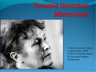 Учитель русского языка и литературы МОУ СОШ с.Новая Красавка Коновалова Марин