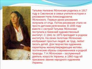 Татьяна Ниловна Яблонская родилась в 1917 году в Смоленске в семье учителя ис