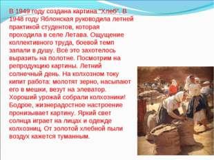 """В 1949 году создана картина """"Хлеб"""". В 1948 году Яблонская руководила летней п"""