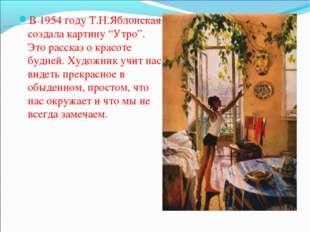 """В 1954 году Т.Н.Яблонская создала картину """"Утро"""". Это рассказ о красоте будне"""