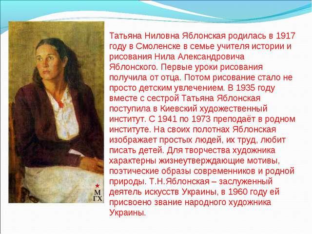 Татьяна Ниловна Яблонская родилась в 1917 году в Смоленске в семье учителя ис...
