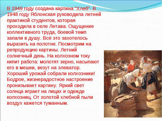 """В 1949 году создана картина """"Хлеб"""". В 1948 году Яблонская руководила летней п..."""
