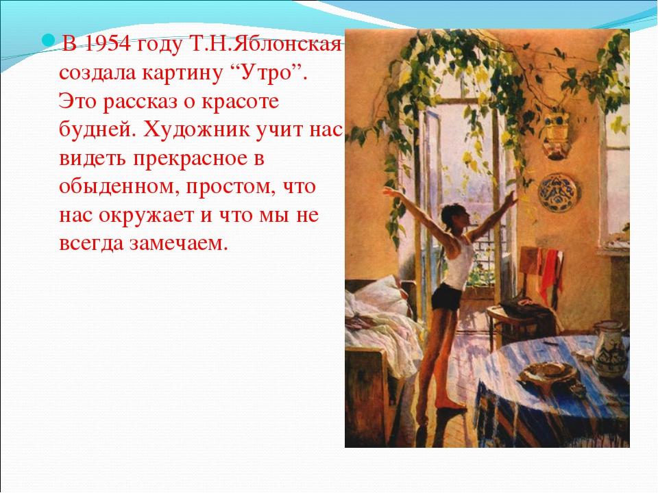 """В 1954 году Т.Н.Яблонская создала картину """"Утро"""". Это рассказ о красоте будне..."""