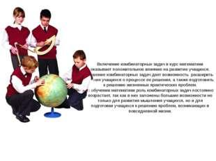 Включение комбинаторных задач в курс математики оказывает положительное влиян