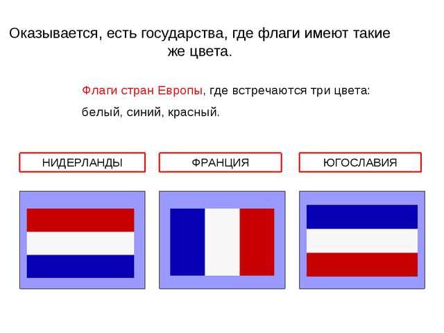 Оказывается, есть государства, где флаги имеют такие же цвета.