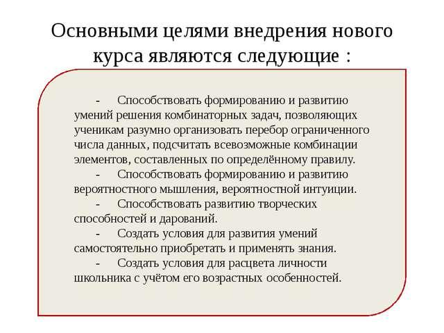 Основными целями внедрения нового курса являются следующие : -Способствовать...