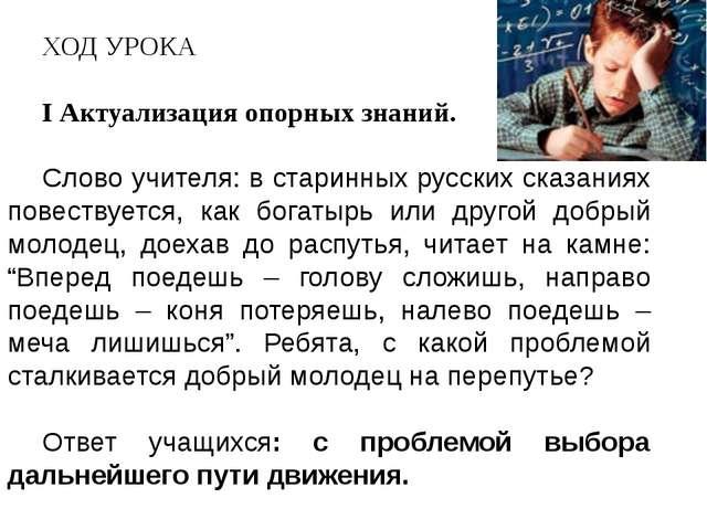 ХОД УРОКА I Актуализация опорных знаний. Слово учителя: в старинных русских с...