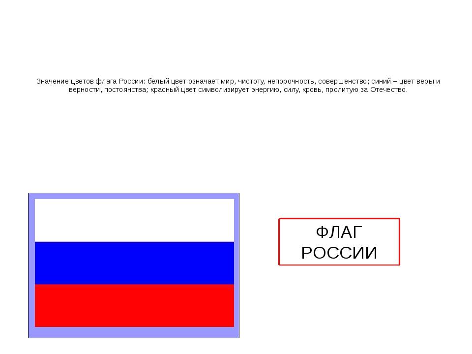 Значение цветов флага России: белый цвет означает мир, чистоту, непорочность,...