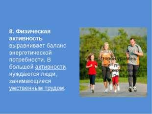 8. Физическая активность выравнивает баланс энергетической потребности. В бо