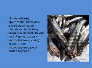 Основной вид приготовления хамсы — это её засолка со специями, поскольку рыб
