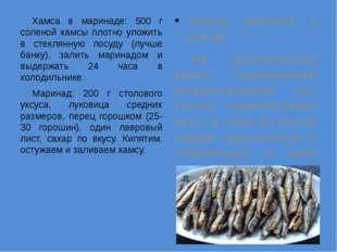 Хамса в маринаде: 500 г соленой хамсы плотно уложить в стеклянную посуду (л