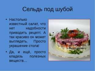 Сельдь под шубой Настолько известный салат, что нет надобности приводить реце