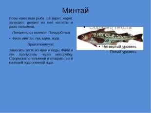 Минтай Всем известная рыба. Её варят, жарят, запекают, делают из неё котлеты