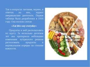 Тон в вопросах питания, вернее, в ответах на них, задают американские диетол