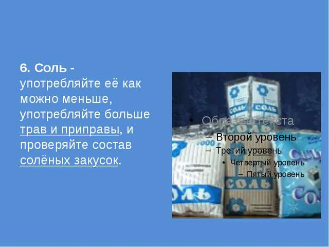 6. Соль - употребляйте её как можно меньше, употребляйте большетрав и припр...