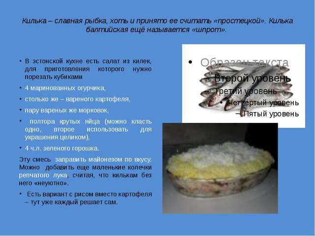 Килька – славная рыбка, хоть и принято ее считать «простецкой». Килька балтий...