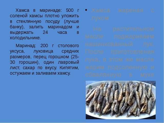 Хамса в маринаде: 500 г соленой хамсы плотно уложить в стеклянную посуду (л...
