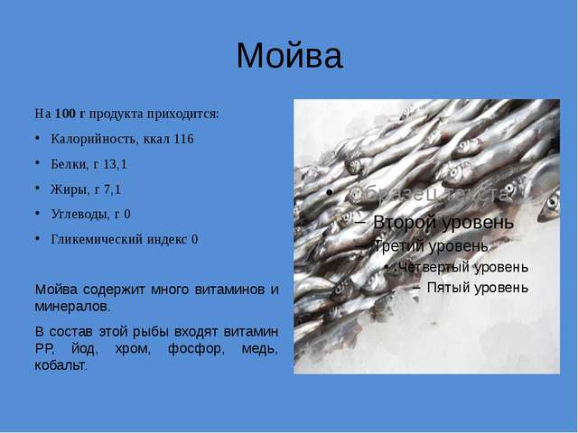 Мойва На100 гпродукта приходится: Калорийность, ккал 116 Белки, г 13,1 Жиры...