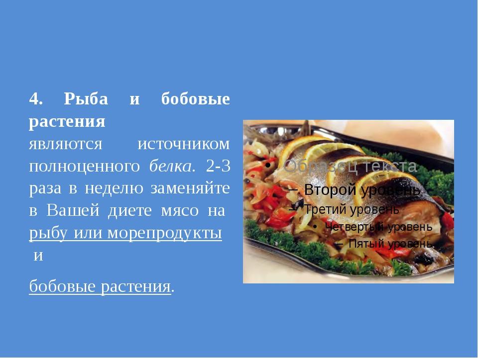 4. Рыба и бобовые растения являются источником полноценного белка. 2-3 раза...