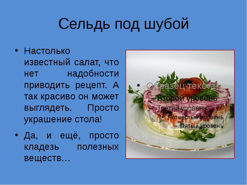 Сельдь под шубой Настолько известный салат, что нет надобности приводить реце...