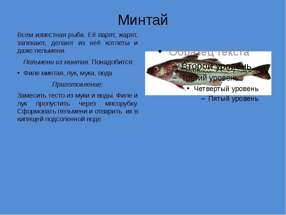 Минтай Всем известная рыба. Её варят, жарят, запекают, делают из неё котлеты...
