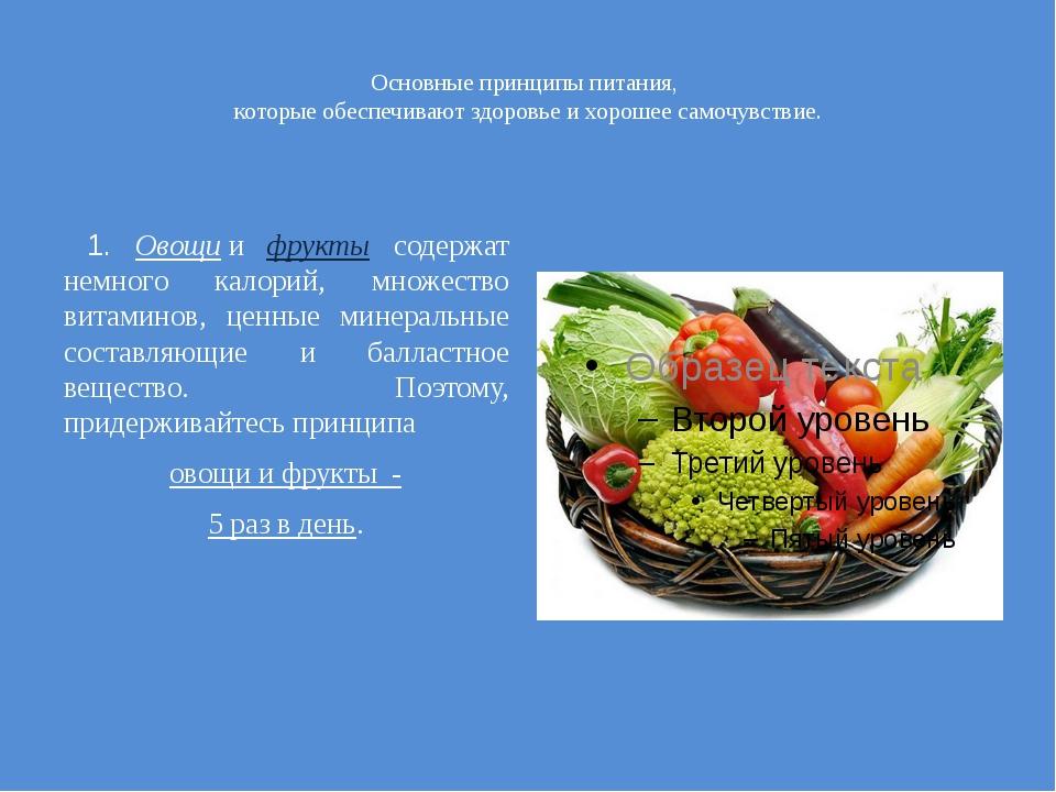 Основные принципы питания, которые обеспечивают здоровье и хорошее самочувст...