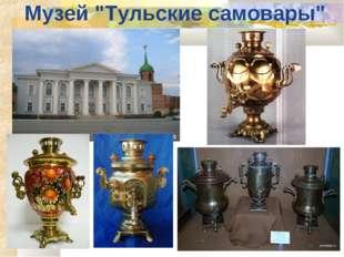 """Музей """"Тульские самовары"""""""