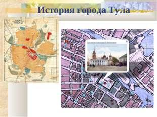 История города Тула