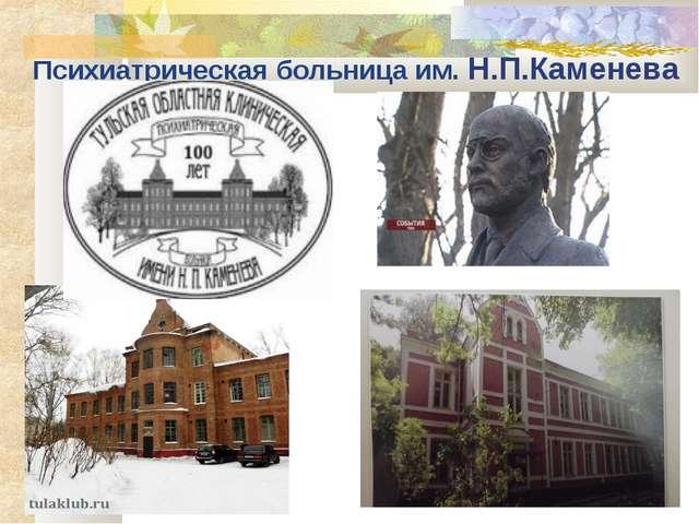 Психиатрическая больница им. Н.П.Каменева
