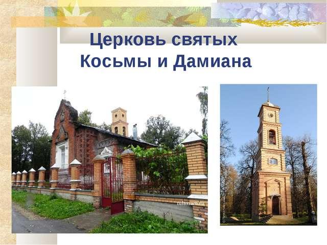 Церковь святых Косьмы и Дамиана