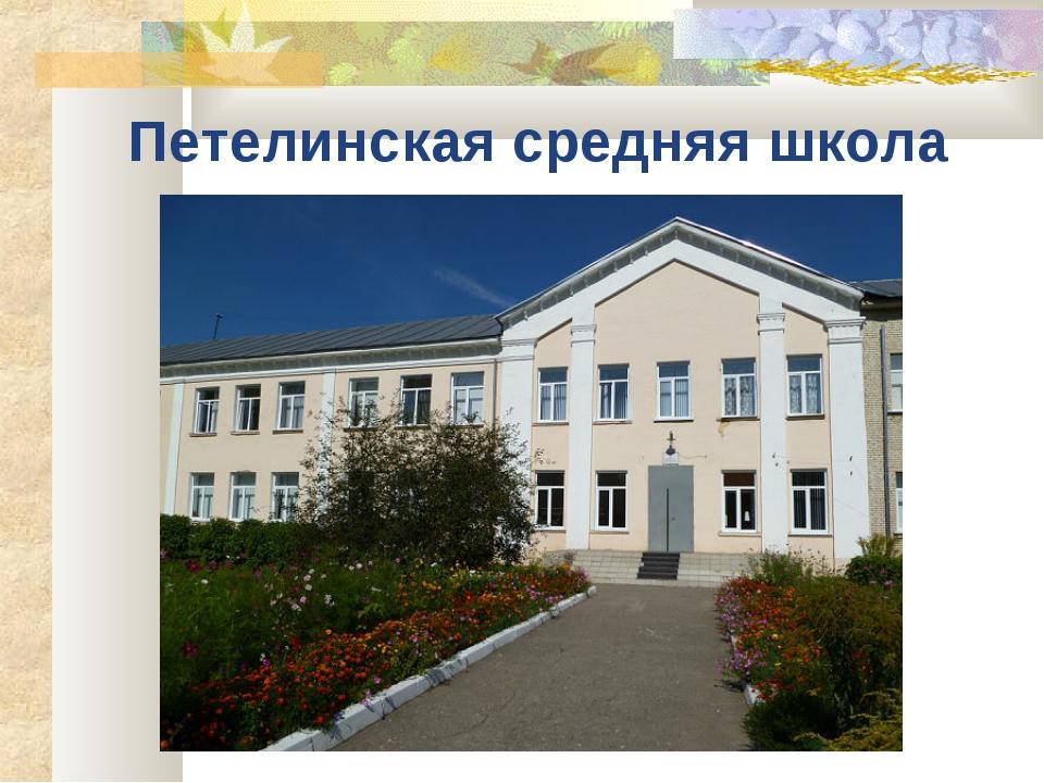 Петелинская средняя школа
