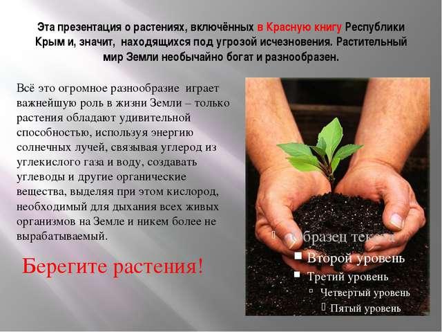 Эта презентация о растениях, включённых в Красную книгу Республики Крым и, зн...