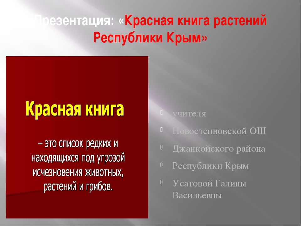 Презентация: «Красная книга растений Республики Крым» учителя Новостепновской...