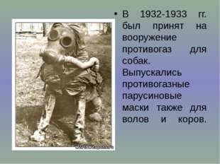 В 1932-1933 гг. был принят на вооружение противогаз для собак. Выпускались п